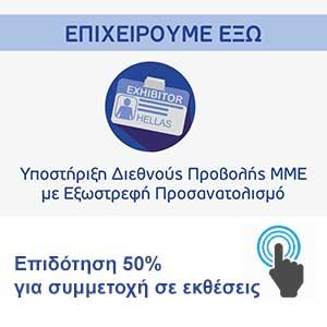 Επιχειρούμε Έξω, Επιδότηση 50% για εξωστρεφείς μεταποιητικές επιχειρήσεις