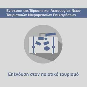 Επιδότηση για Νέες Τουριστικές Επιχειρήσεις